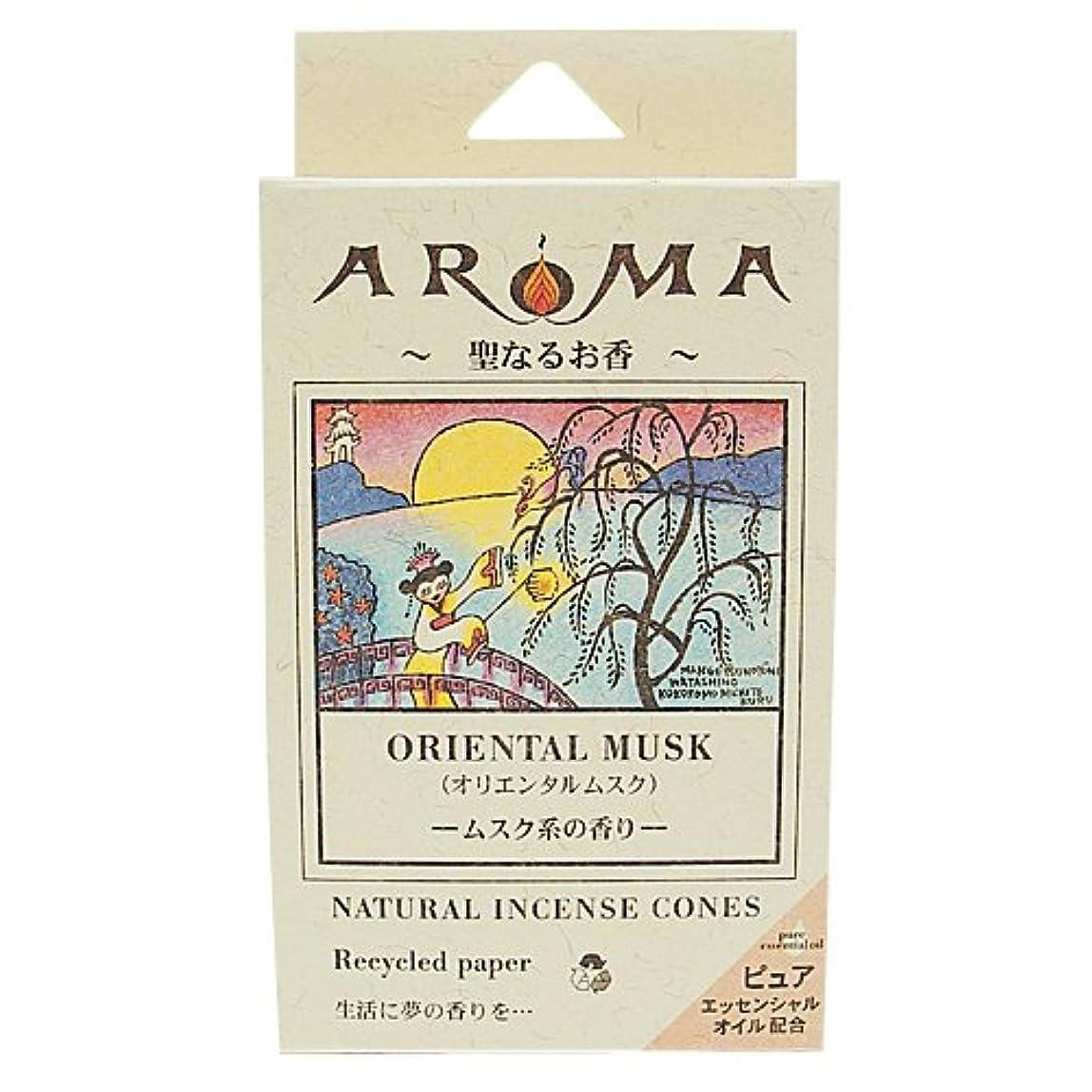 教え印象的な嫌いアロマ香 オリエンタルムスク 16粒(コーンタイプインセンス 1粒の燃焼時間約20分 ムスクの香り)