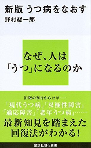 新版 うつ病をなおす (講談社現代新書)