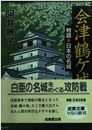 会津鶴ケ城―物語・日本の名城 (成美文庫)