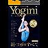 Yogini(ヨギーニ) Vol.50[雑誌]