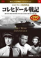 DVD コレヒドール戦記 (NAGAOKA DVD)