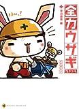 全力ウサギ 第3工事 全力道草編 (コミックエッセイ)