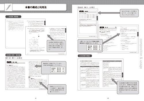 土地家屋調査士 平成29年度本試験問題と解説&口述試験対策集