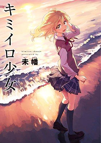 キミイロ少女 (百合姫コミックス)の詳細を見る