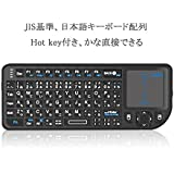 Ewin® 2.4GHz ワイヤレス ミニキーボード 日本語配列 (72キー) タッチパッド搭載 マウス一体型 ポータブル 小型キーボード 無線 USB レシーバー付き (EW-RW10)【1年保証付き】
