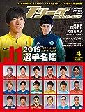 Jリーグサッカーキング 2019年4月号