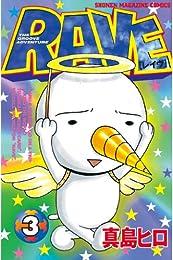 RAVE(3) (週刊少年マガジンコミックス)