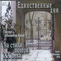 Pesni Mikhaila Kane na stikhi poetov XX veka. Edinstvennye dni