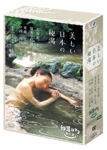 秘湯ロマン傑作選 美しい日本の秘湯 DVD-BOX