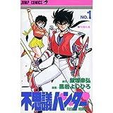 不思議ハンター 1 (ジャンプコミックス)