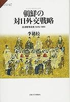 朝鮮の対日外交戦略: 日清戦争前夜1876-1893 (サピエンティア)