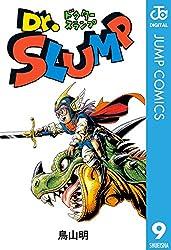 Dr.スランプ 9 (ジャンプコミックスDIGITAL)