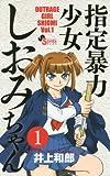 指定暴力少女 しおみちゃん / 井上 和郎 のシリーズ情報を見る