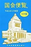 国会便覧〈平成22年8月新版〉