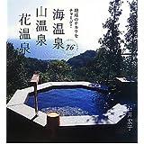 地球のチカラをチャージ!海温泉 山温泉 花温泉 76