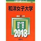 和洋女子大学 (2013年版 大学入試シリーズ)