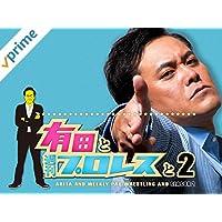 有田と週刊プロレスと シーズン 2