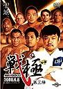 戦極-SENGOKU-第三陣 DVD