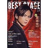 BEST STAGE(ベストステージ) 2021年 03 月号【表紙:堂本光一】 [雑誌]
