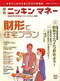 ニッキンマネー 2006年 11月号 [雑誌] 画像