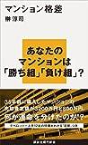 マンション格差 (講談社現代新書)