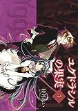 ユグドラシルの果実 3 (電撃コミックス)