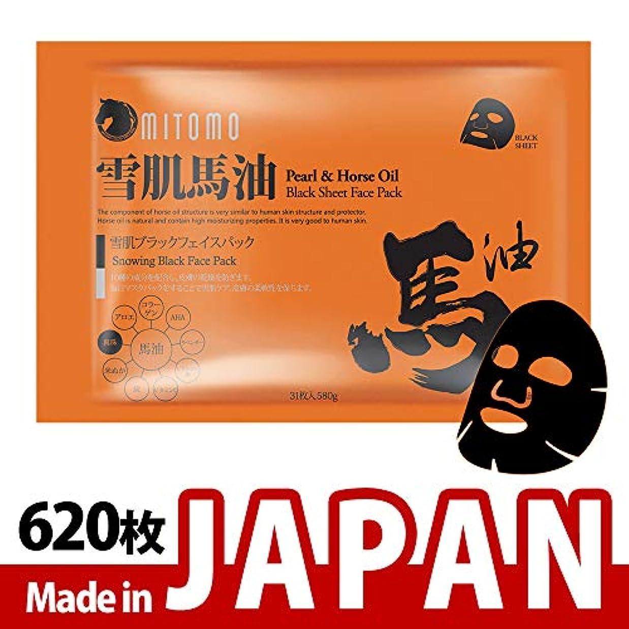 期待する虹パールMITOMO【MC740-C-1】日本製雪肌ブラックフェイスパック /31枚入り/620枚/美容液/マスクパック/送料無料