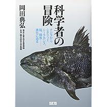 科学者の冒険―クジラからシクリッド、シーラカンス、脳、闘魚…進化に迫る