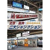 近鉄・阪神 二大ジャンクション 西大寺車庫 ・尼崎車庫 [DVD]