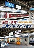 近鉄・阪神 二大ジャンクション 大和西大寺・阪神尼崎[DVD]