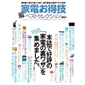 家電お得技ベストセレクション (100%ムックシリーズ)