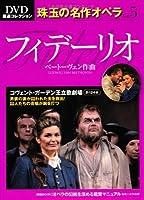 フィデーリオ Fidelio―DVD厳選コレクション珠玉の名作オペラ vol.5 ベートヴェン作曲 (DVD厳選コレクション 珠玉の名作オペラ)