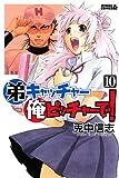 弟キャッチャー俺ピッチャーで!(10) (ライバルKC)