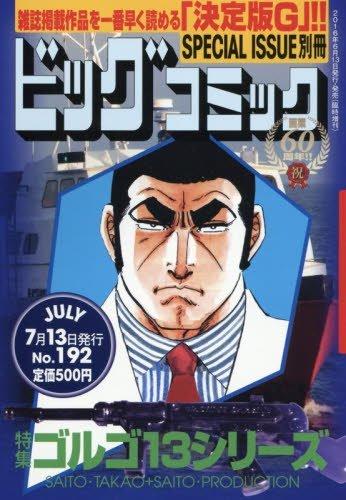 ゴルゴ13(192) 2016年 7/13 号 [雑誌]: ビッグコミック 増刊の詳細を見る
