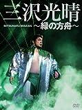 三沢光晴 DVD-BOX〜緑の方舟〜[VPBH-13993][DVD]
