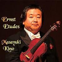 木野雅之 エルンスト 無伴奏ヴァイオリンのための6曲の多声的練習曲