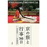 京の祭と行事365日