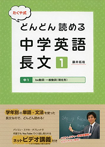 朝日学生新聞社『たくや式 どんどん読める中学英語 長文1』