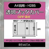 REMITA 透明ブックカバー A4弱用-H285(A4より小さめの雑誌等) 20枚 OPP素材 BC20A4H285