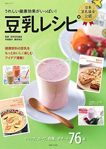 豆乳レシピ (生活シリーズ)