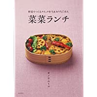 菜菜ランチ―野菜でつくるクイック弁当&おうちごはん