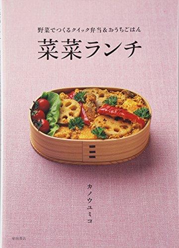菜菜ランチ―野菜でつくるクイック弁当&おうちごはんの詳細を見る