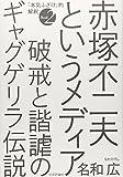 赤塚不二夫というメディア -破戒と諧謔のギャグゲリラ伝説 (「本気ふざけ」的解釈 Book2)