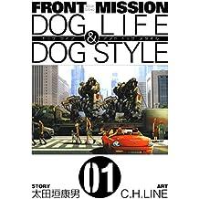 FRONT MISSION DOG LIFE & DOG STYLE 1巻 (デジタル版ヤングガンガンコミックス)