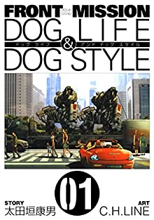 FRONT MISSION DOG LIFE & DOG STYLE 1巻 (デ...