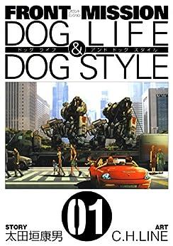 [太田垣康男, C.H.LINE]のFRONT MISSION DOG LIFE & DOG STYLE 1巻 (デジタル版ヤングガンガンコミックス)