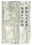 戦後日本思想と知識人の役割 (同志社大学人文科学研究所研究叢書)