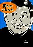 何をかいわんや (角川文庫)