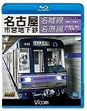 名古屋市営地下鉄 名城線・名港線 右回り・左回り/金山~名古屋港 往復【Blu-ray Disc】