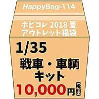 ホビコレ2018夏福袋 1/35 戦車・車両キット アウトレット福袋(10,000円) 税別 HappyBag-114